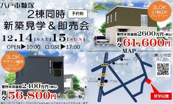 【タラバガニがもらえる】八戸市2棟同時新築見学&即売会
