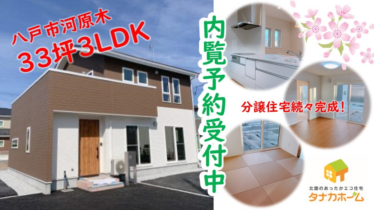 【ママに大人気の間取り】限定1棟 八戸市小田上 新築住宅即売会