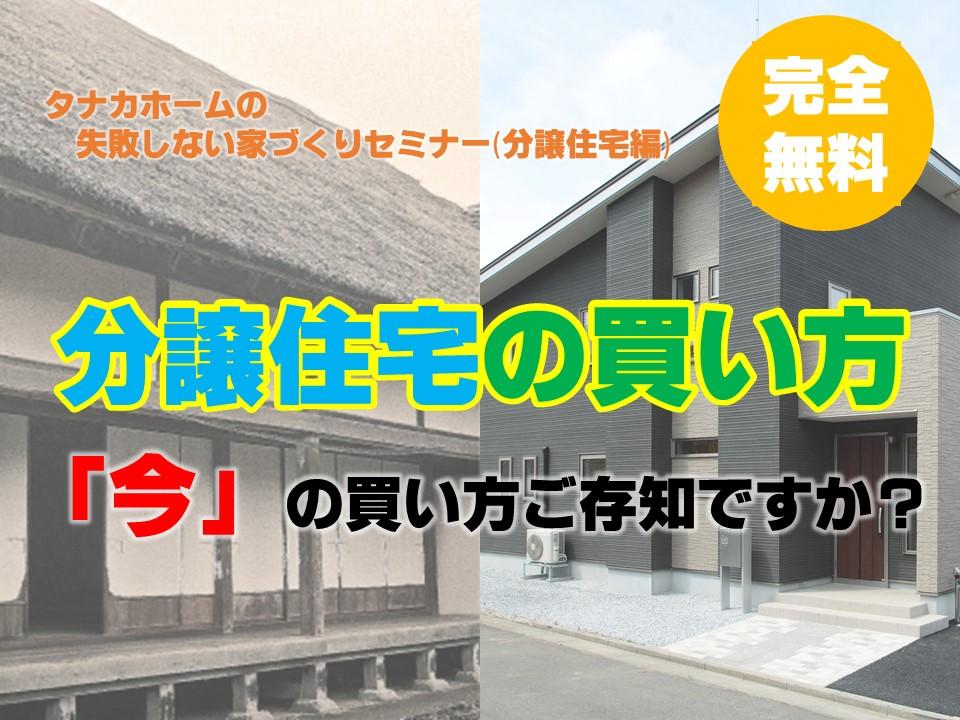 【今の買い方ご存知ですか?】分譲住宅買い方セミナー