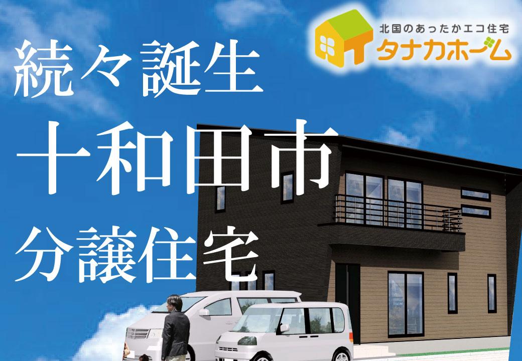 【十和田市】分譲住宅先行販売会