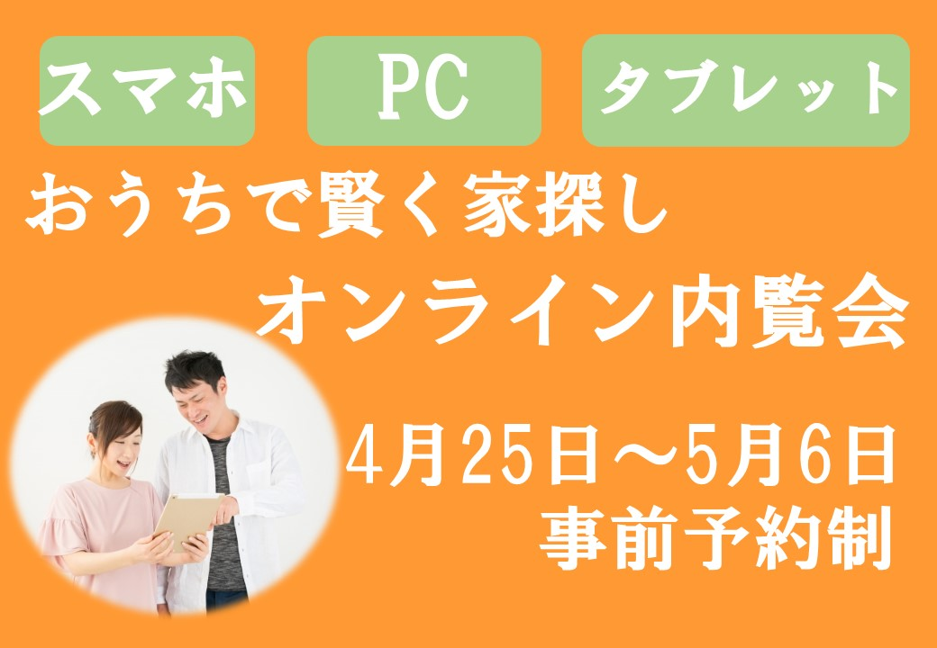 分譲住宅オンライン内覧会