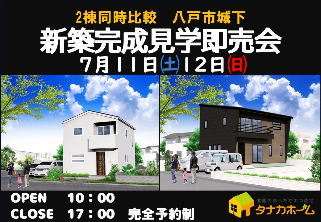 【八戸市城下】2棟同時比較 新築見学即売会