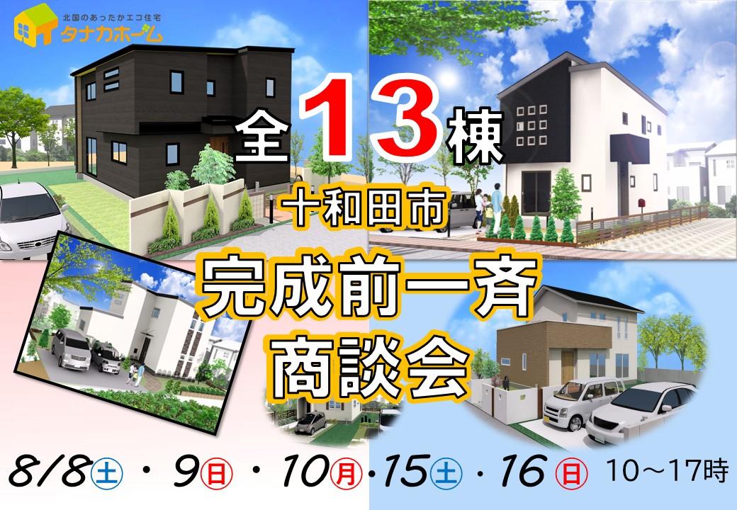 【十和田】分譲住宅完成前一斉商談会