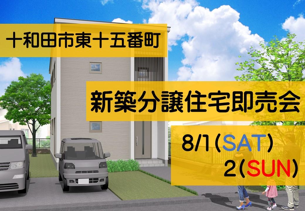 【十和田市東十五番町】新築分譲住宅即売会
