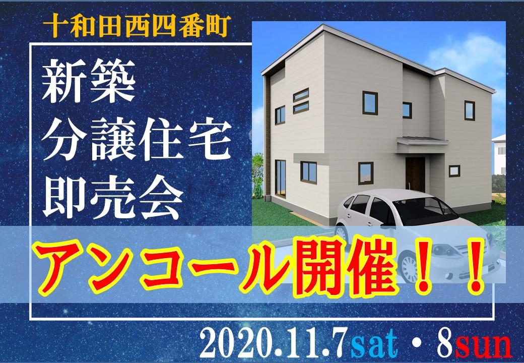 【アンコール開催決定!】十和田西四番町即売会