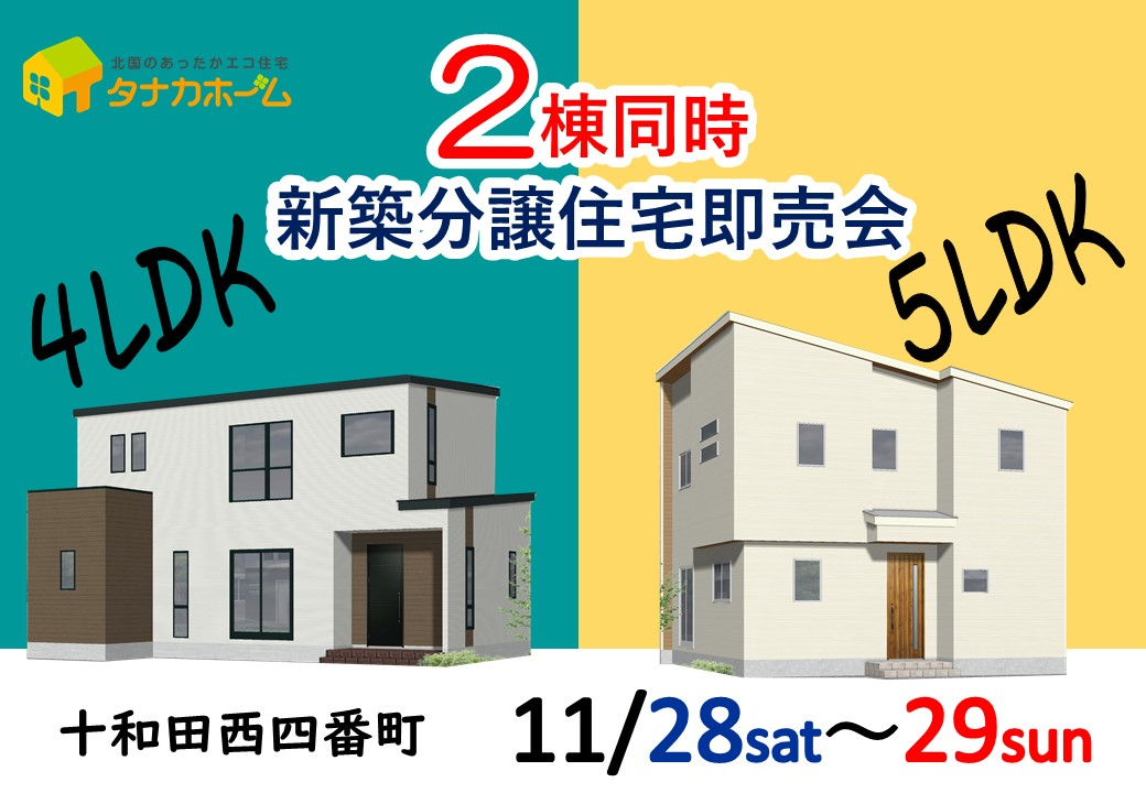 【2棟同時  比較見学即売会】十和田西四番町