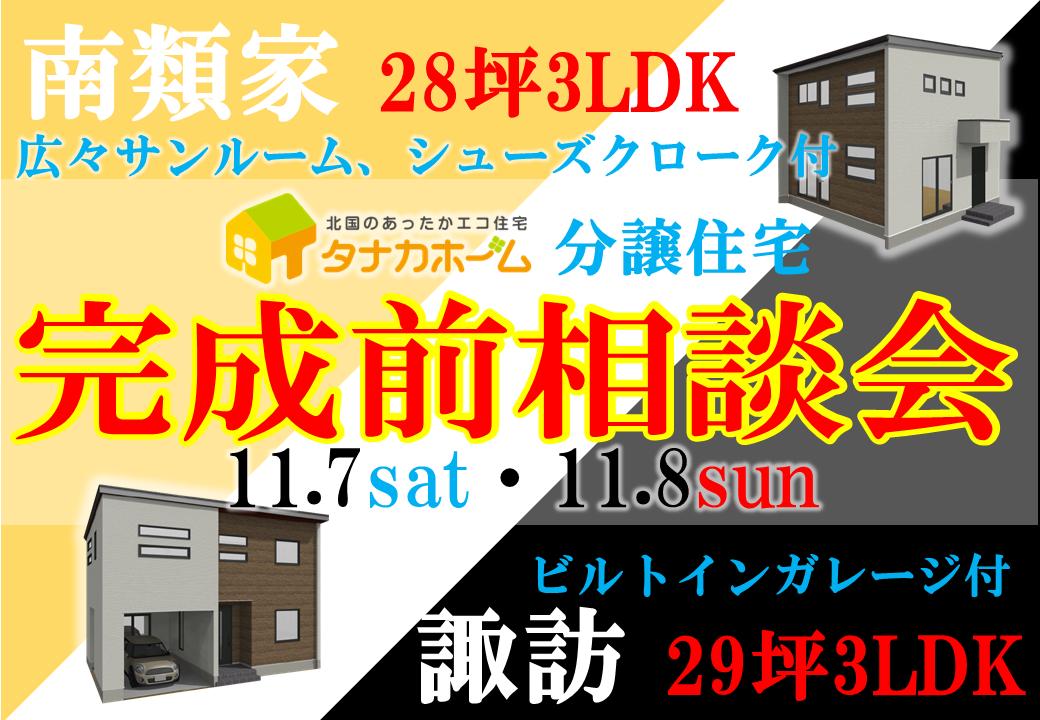 【人気エリア限定2棟】八戸分譲住宅 完成前相談会