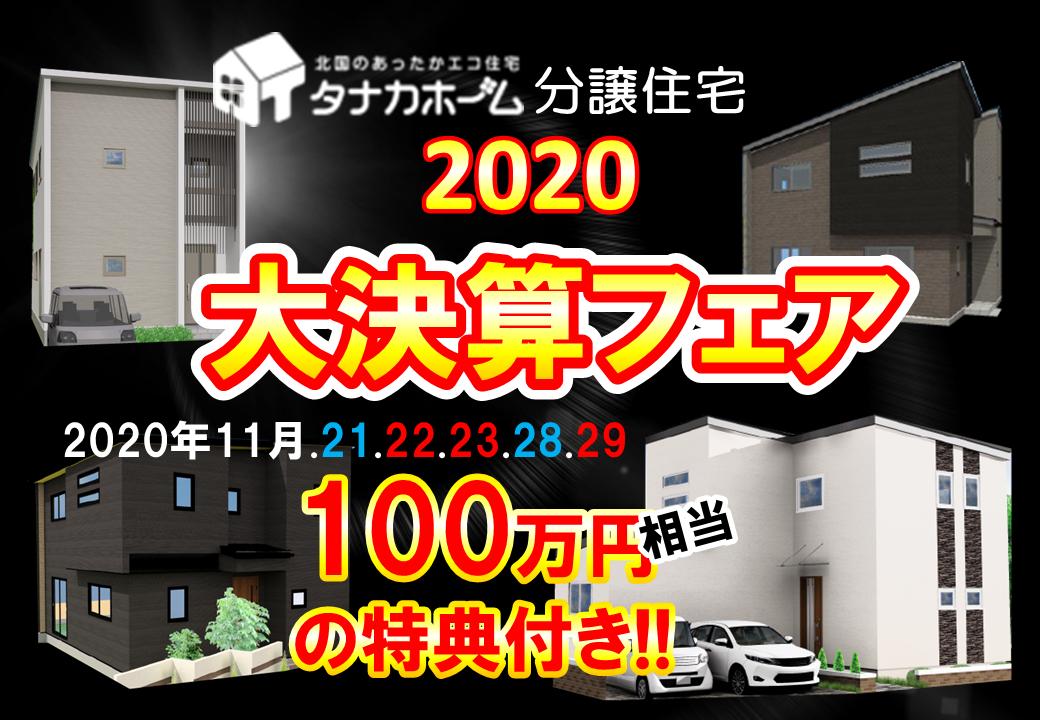 【見逃し注意!】100万円相当の特典付き!大決算フェア開催