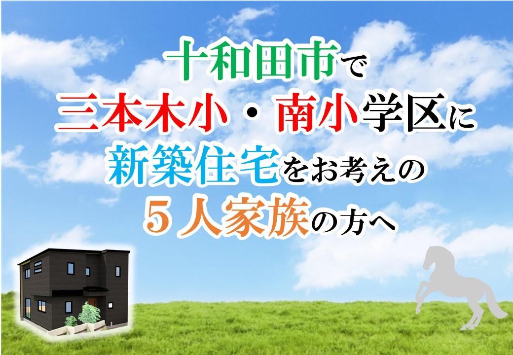 十和田市で新築住宅をお考えの5人家族の方へ