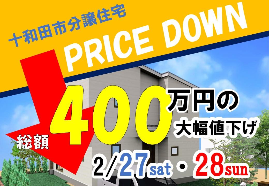 【プライスダウン】十和田市分譲住宅即売会