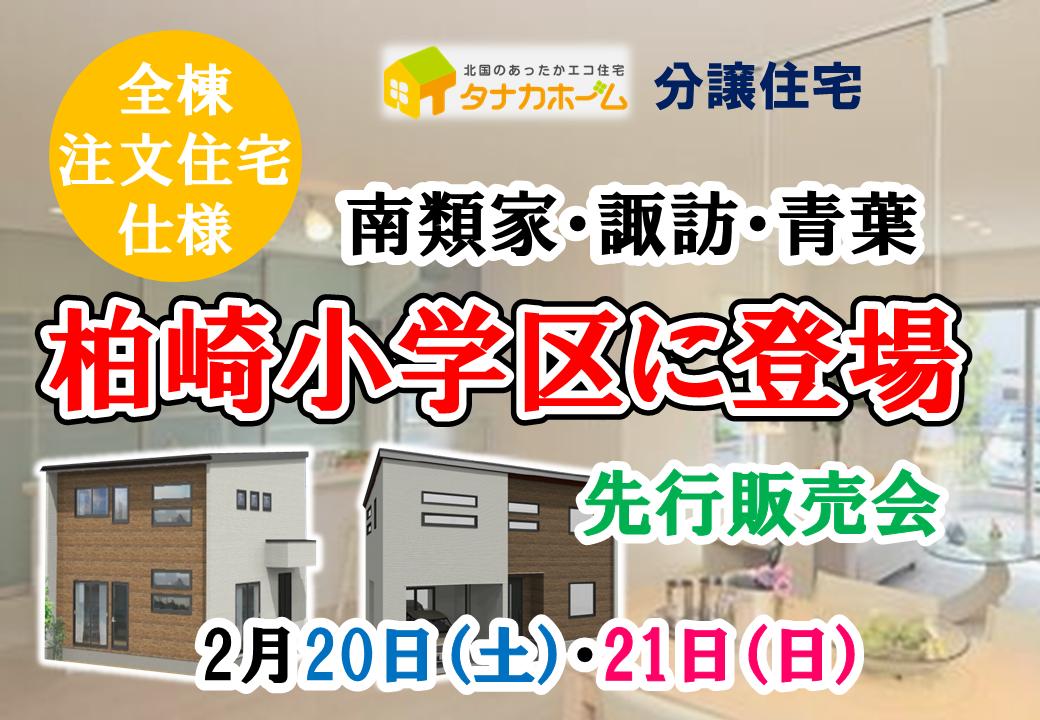 アンコール開催!【柏崎小学区】分譲住宅先行販売会