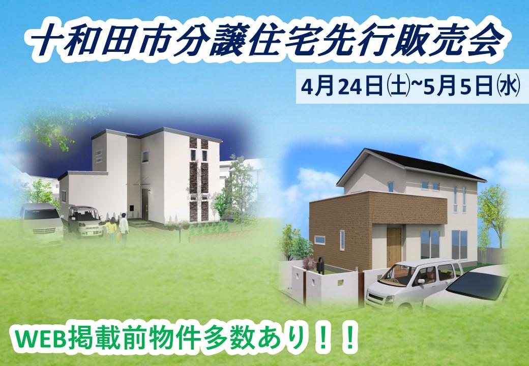 【十和田市】分譲住宅 一斉先行販売会