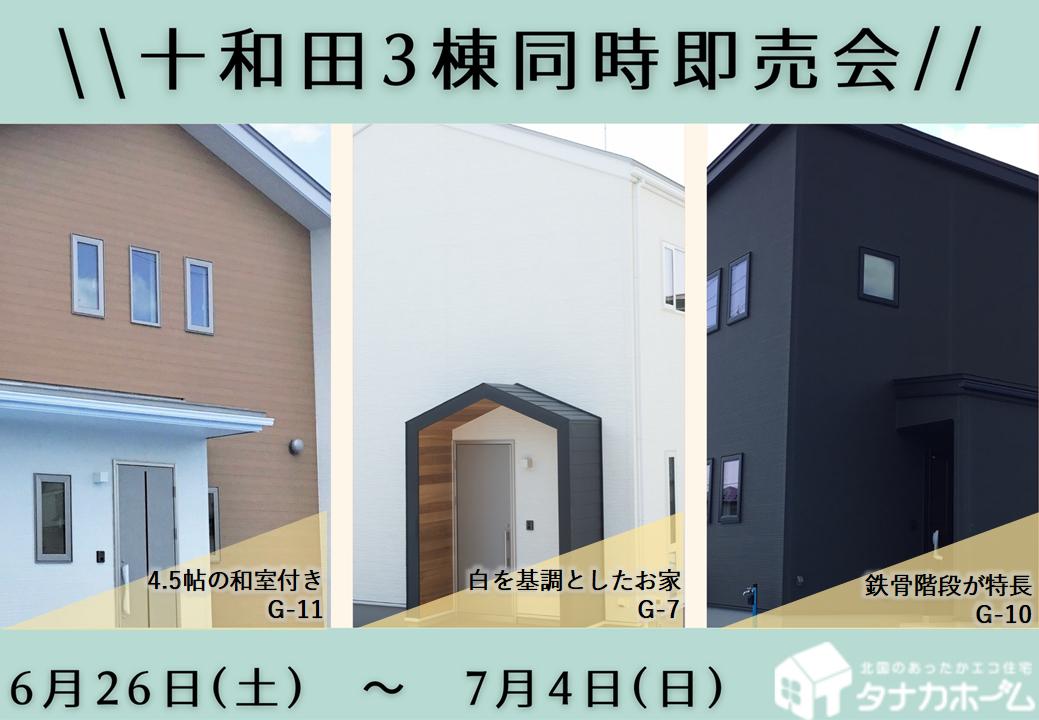 【十和田】東二十一番町3棟同時即売会