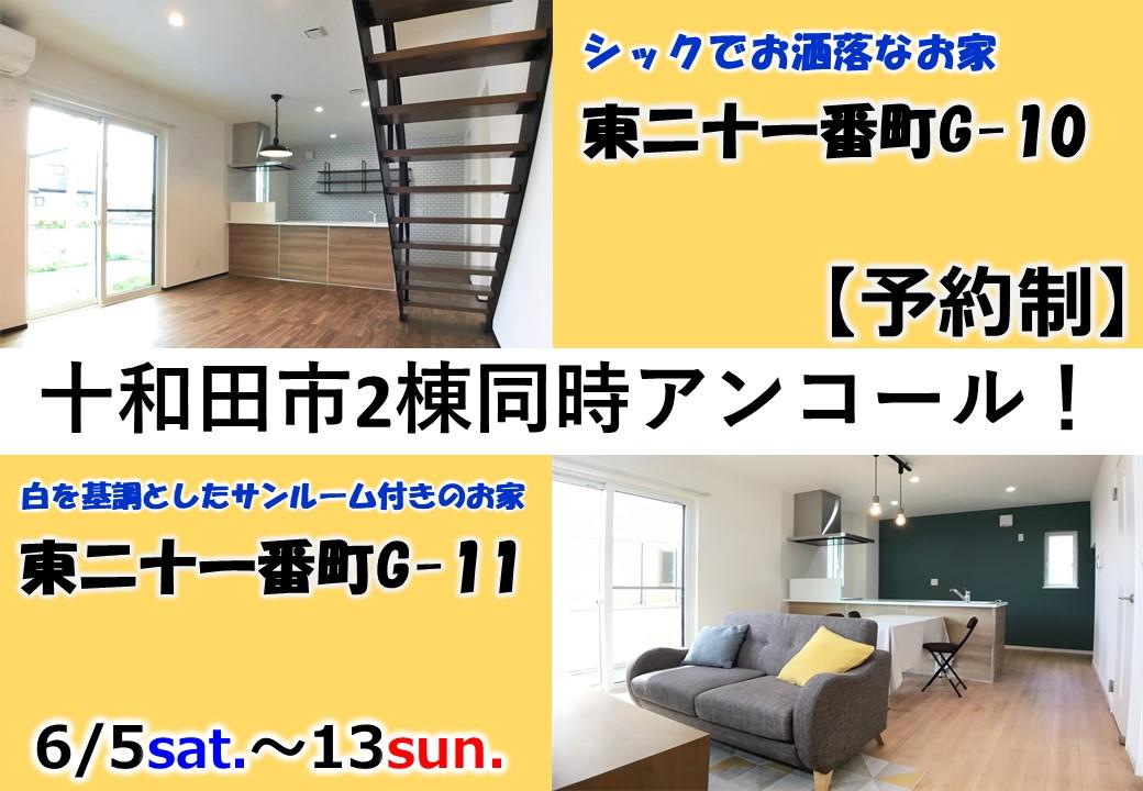 【十和田】2棟同時アンコールイベント開催!