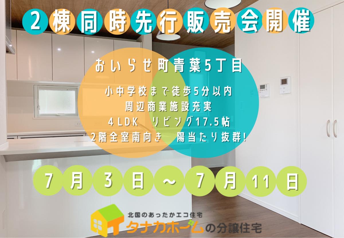 【おいらせ町】青葉2棟同時先行販売会開催!