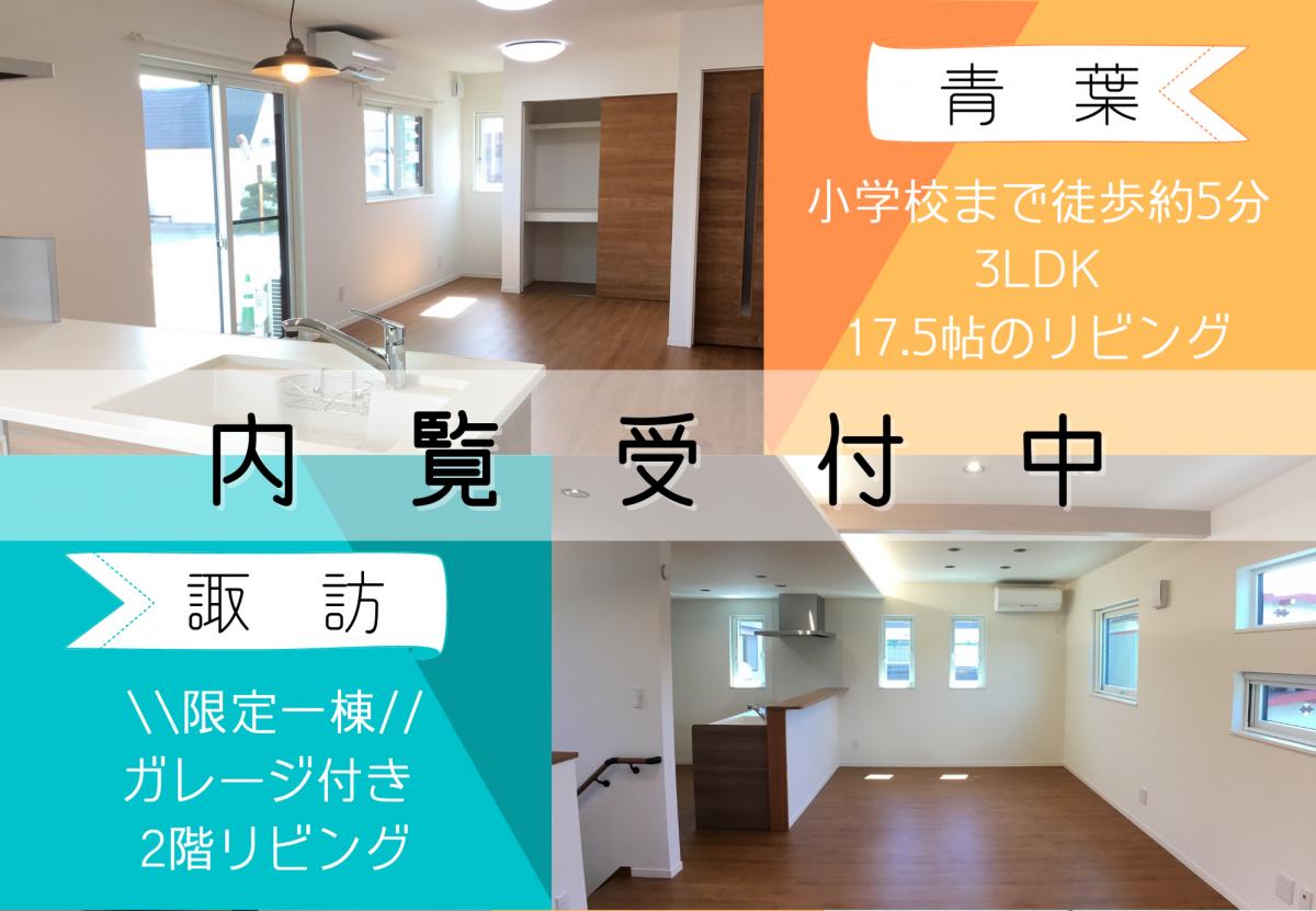 【八戸】諏訪・青葉分譲住宅内覧受付中!