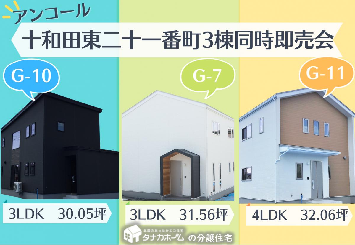 【十和田市】東二十一番町3棟同時即売会 アンコール!