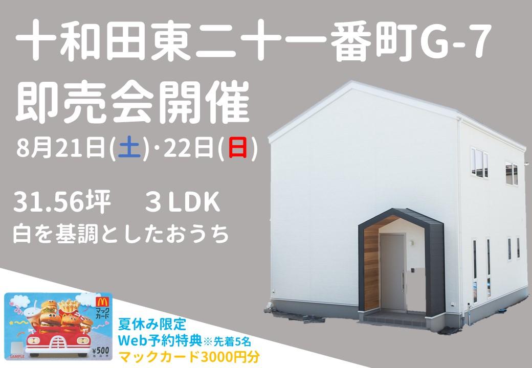 【十和田市】十和田東二十一番町G-7完成即売会